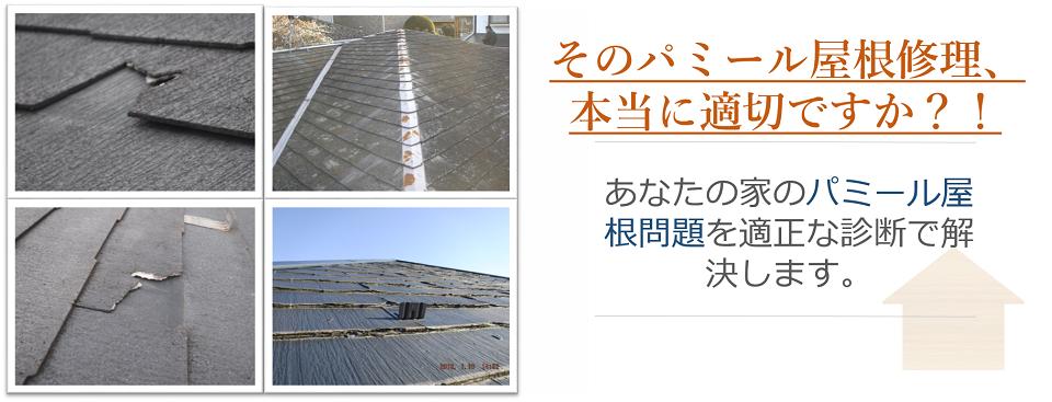 一般社団法人 全日本屋根パミール診断士協会 -JPC-